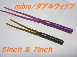 mibro ダブルウィップ 5inch・7inch