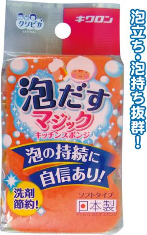 【まとめ買い=10個単位】でご注文下さい!(39-204)キクロン 泡だすマジックOR日本製