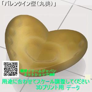 「バレンタイン型(丸美)」3Dプリント用データ
