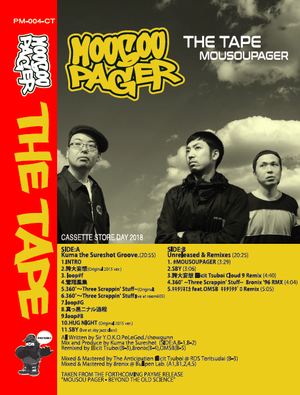 【予約終了】MOUSOU PAGER / THE TAPE [CASETTE  TAPE]