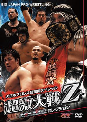 大日本プロレス超激闘スペシャル 超激大戦Z 大日大戦2012セレクション