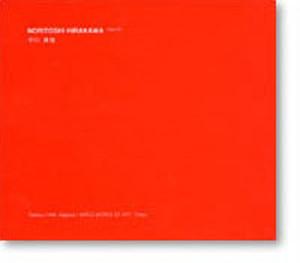 平川典俊「カタログレゾネ 1988–94」(Noritoshi Hirakawa)