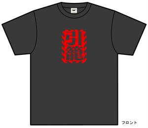 (Tシャツ)引籠モード(受注生産)