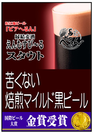 金賞受賞★縁結麦酒スタウト(えんむすびーる)300ml瓶