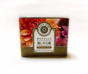 麗しの石鹸【化粧石鹸】