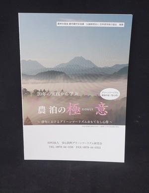 コロナ感染症で大打撃・・・農泊応援企画「農泊の極意(書籍)」