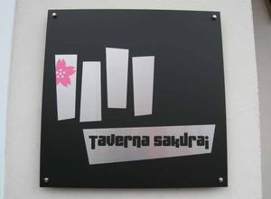 「タベルナ サクライ」を応援しよう!