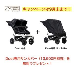 【キャンペーン9月末まで】mountain buggy duet buggy Grid マウンテンバギー デュエット グリッド