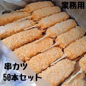 【業務用】やわらか豚串カツ50本セット 2000円 【冷凍】