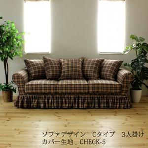 カントリーカバーリング3人掛けソファ(C)/CHECK-5生地/裾フリル