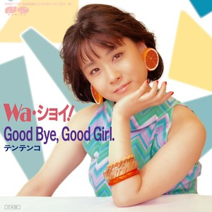 "Wa・ショイ! / Good bye,Good girl. 7""レコード"