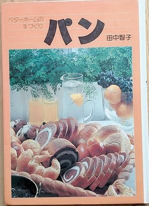 【昭和レシピ本】ベターホームの手づくり パン