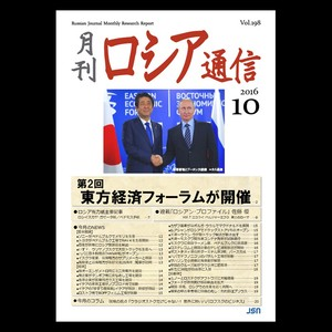 PDF版・2016年10月号 vol.198