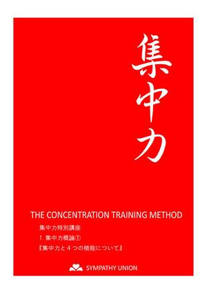 集中力特別講座①「集中力と4つの機能について」