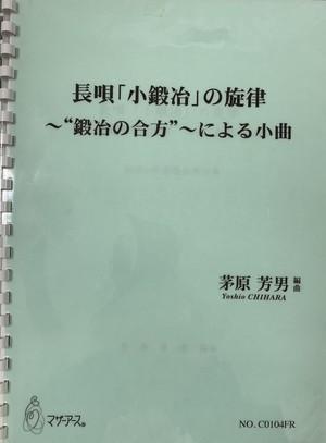 "C0104FR Nagauta""Kokaji"" no Senritsu(Koto, 17-gen and Shamisen/Y. CHIHARA /Full Score)"