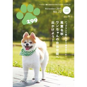 マガジン299(ニクキュウ)No.22