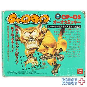 バンダイ ちゃ卵ぽ卵 CP-05 オーオカミッキー 箱入 消しゴム付