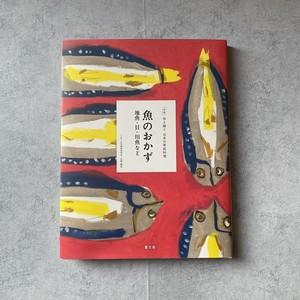 【新刊】魚のおかず 地魚・貝・川魚など | 日本調理科学会
