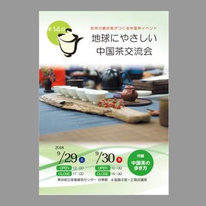 第14回 地球にやさしい中国茶交流会 パンフレット