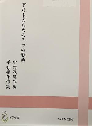 N0206 Alto no Tameno Mittsu no Kakyoku(Alto and Piano/S. NAKAMURA /Full Score)