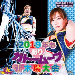 【DVD】12.26新木場大会