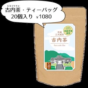 古内茶ティーバッグ【清音寺】20個入り