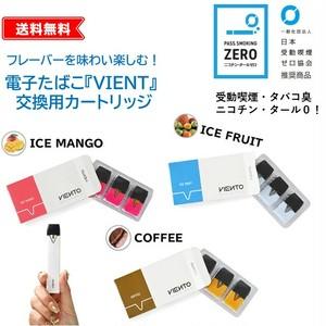 充電式ミストタブレット VIENT フレーバーポッドパック