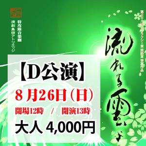 D 26日 13:00(開場12:00) 流れる雲よ2018大阪 [大人]