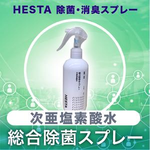 次亜塩素酸水・HESTA総合除菌水スプレー
