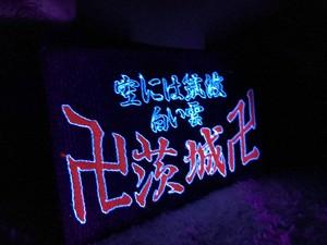 茨城野郎行灯パッチ 通常盤