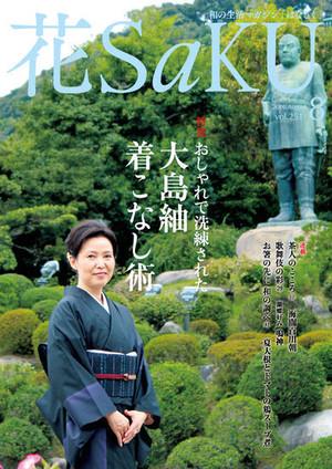和の生活マガジン「花saku」葉月号 2016  Vol. 251(バックナンバー)