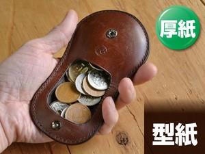 【型紙・厚紙】シンプル コインケース[コインケース・小銭入れ・レザークラフト]