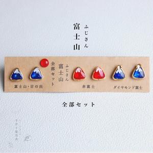 幻の、富士山全部セット!日の出富士山・赤富士・ダイヤモンド富士【ピアスのみ】
