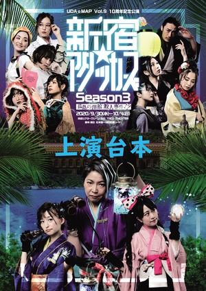 上演台本【新宿☆アタッカーズ Season3 〜孤島の洋館殺人事件!?〜】