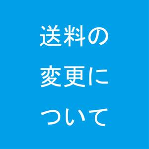 9/1~送料についてのおしらせ