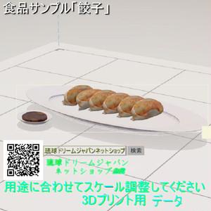 食品サンプル「餃子」3Dプリント用データ