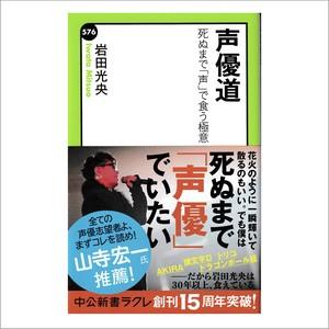 岩田光央 著『声優道 - 死ぬまで「声」で食う極意』