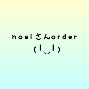 noelさんorder