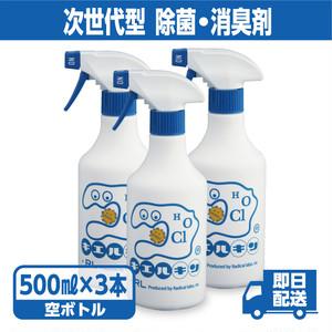 キエルキン 500ml 【空】スプレーボトル 3本セット 次亜塩素酸水溶液(除菌・消臭スプレー)