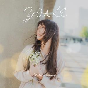 YOKAE MVオリジナルフォトブックセット!