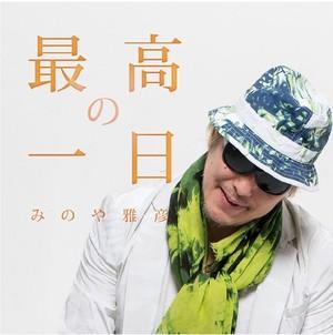 CD『最高の一日』