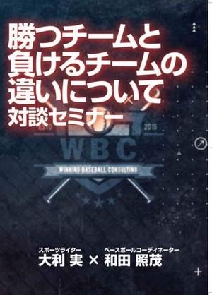 Vol.2【DVD】 <勝つチームと負けるチームの違いについて>対談セミナー(スポーツライター大利実氏)