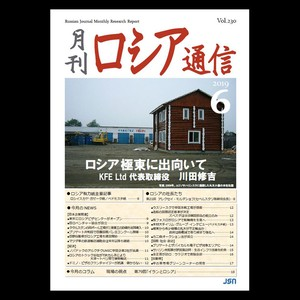 PDF版・2019年6月号 vol.230