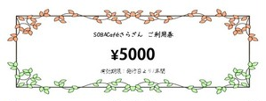 お食事ギフト券5000円