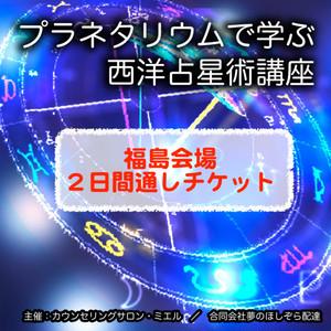 プラネタリウムで学ぶ西洋占星術講座(福島開催) 2日間