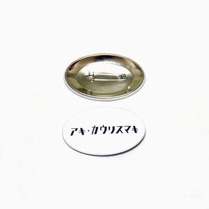 アキ・カウリスマキ 缶バッジ