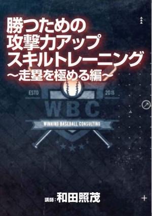 Vol.3【DVD】 <勝つための攻撃力アップスキルトレーニング>〜走塁を極める編〜
