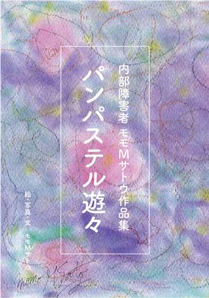 内部障害者 モモMサトウ作品集【パンパステル遊々】