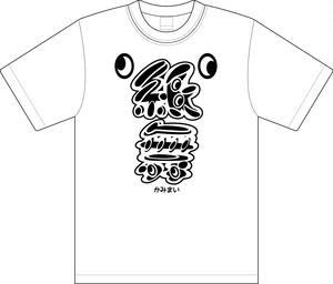 紙舞ロゴTシャツ(白地に黒文字)