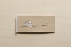 [Flip notebook] 日々悩む | Worries
